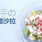 教你3分钟做一份美味无比的凯撒沙拉,夏天要减肥的妹纸看起来哦~#美食##减肥##沙拉# @美拍小助手 @时尚频道官方账号