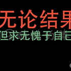 临近高考 仅以此视频送给即将要踏上战场的莘莘学子 愿你们 合上笔盖的刹那 有着侠客般收剑入鞘的高傲 (结尾有彩蛋,相信我一定要看完呦!) (2)#原创##搞笑##高考#
