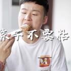 不要粘着我 祝大家端午安康#状况外# 粽子@赖文瀚 拍摄@超强先生 后期@小川小川小川 我的新浪微博在整理照片 https://weibo.com/u/1743118882