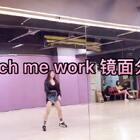 #watch me work#你们期待已久的分解😳学会的艾特我哦😘#舞蹈#明天依然还会出视频😬