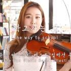 The way to school (violin cover) #女神##音乐##小提琴#