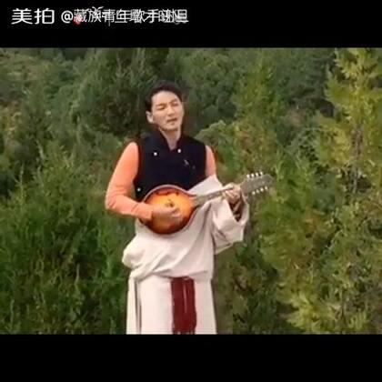 藏族青年歌手谢旦的美拍
