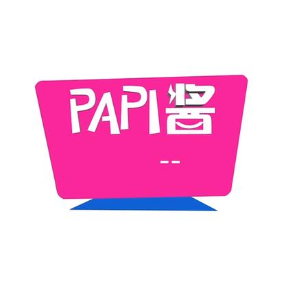 papi酱不定期更新的日常——儿歌300首 骗你的!没有三百首啦!六一不是愚人节么?希望大家都能像小时候一样快乐! 微信订阅:dapapi