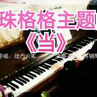还珠格格主题曲《当》钢琴版❤。 每天一首钢琴曲,让你爱上好钢琴。 #音乐##钢琴##还珠格格#