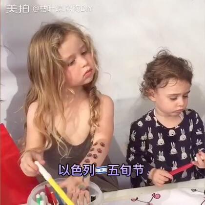 祝宝宝们六一儿童节快乐🎉!姐姐在以色列🇮🇱玩耍,录了些日常,这是以色列小朋友在过五旬节😘😘😘好可爱像洋娃娃一样😘😘😘#日常##以色列##带着美拍去旅游#
