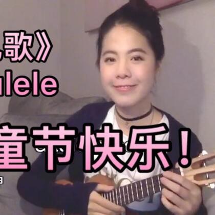 《儿歌》ukulele cover,谱子稍后上传到公众号和微博@小sa神 ,祝大家六一节快乐!#音乐##六一儿童节#