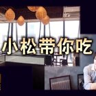 """《小松TV》美食频道 """"小松带你吃"""" とり数寄東急PLAZA银座店"""