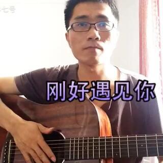 吉他弹唱##刚好遇见你