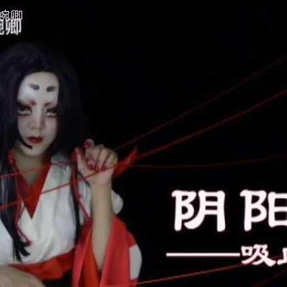 阴阳师吸血姬 一只丢了耳朵的吸血姬小姐姐 #特效妆##美妆时尚##美妆#
