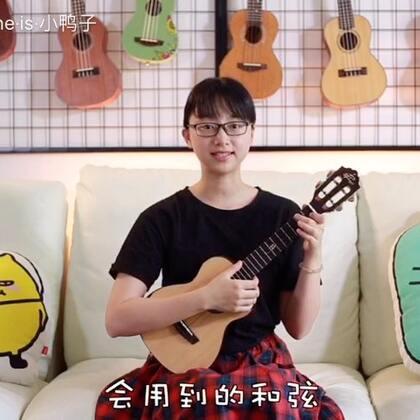 最近好多人想学这首歌#欢乐颂2##咖喱咖喱##音乐#赶快学起来吧@方羽成音乐工作室 @心忆尤克里里