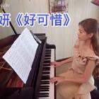#音乐#庄心妍的《好可惜》😭刚才误删了好几个视频。重新上传吧。🔥五线谱:http://c.b1wv.com/h.7sRuxD?cv=9VoBZETlNp4&sm=c22f10 🔥简谱:http://c.b1wv.com/h.7s9Ob5?cv=yaEiZETnWtx&sm=5ecf95 #钢琴##好可惜#