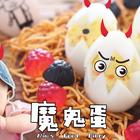 谁也不能阻止一颗蛋蛋追逐美好的决心,即使是最普通的煮鸡蛋也能变得好吃又美腻~老夫的少女心都被萌化了,而且方法超简单,2分钟就能学会喔~(本期福利:从转评赞里捉5位小盆友送上香脆干脆面48袋一整箱哦~中奖名单下周在微博公布→http://weibo.com/u/5614340993)#美食##宝宝##儿童节套餐#