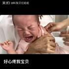 #宝宝#若璞 @若璞宝宝 宝贝八个月了,你们记得上次我还激动的说她打针不哭,很骄傲的发了视频夸奖了她~这次看见她哭好心疼,555555