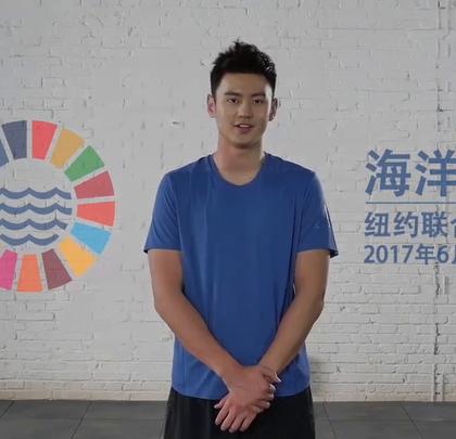 和宁泽涛一起拯救海洋