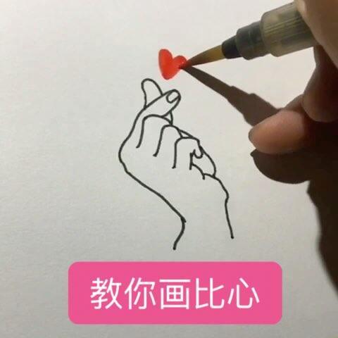 记得比心哦 美拍最强画手 画画 简笔画教程 手绘客 柚子 的美拍