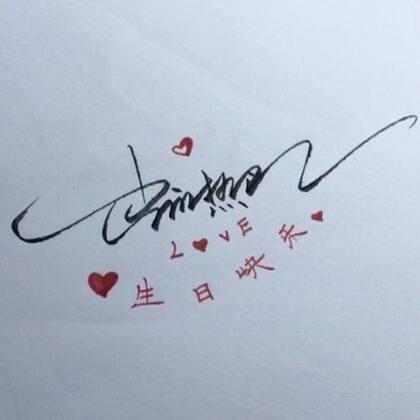 #迪丽热巴0603生日快乐#热巴的生日祝福签配上小鹿的音乐🎵,你们是否喜欢呢?