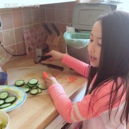 米娅厨师决定了今晚的菜单,黄瓜,生菜,胡萝卜,甜椒和西兰花。哈哈哈哈哈,好健康啊😂😂😂