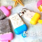 #食战高考##美食##甜品#酸奶棒冰,即使冰箱都空掉,想必你们还能留着几排酸奶对吧!那么今天就把酸奶玩出新花样,想怎么吃就怎么吃~😏@美拍小助手 @美食频道官方号