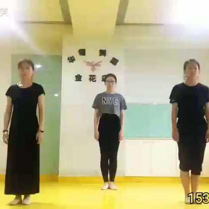 #美拍运动记##舞蹈#西安东二环华翎舞蹈中国舞《回家》教学版