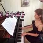 #音乐#陈粒的《小半》,听一遍就喜欢的歌。😉改编成了适合初学者的C调,左手伴奏有规律。🔥五线谱:http://c.b1wv.com/h.i8GYCv?cv=pTDUZEA3CiO&sm=29faba 🔥简谱:http://c.b1wv.com/h.i8FfRZ?cv=oRJvZEAeO3x&sm=a657e1 #钢琴##小半#