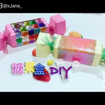 """求赞!爱你们!💗父亲节就要到了,都说女儿是爸爸上辈子的情人,做个糖果盒子给爸爸让他感受到你对他满满的、甜甜的爱吧!做这个需要打印图纸,关注微信公众号xjane_diy,回复""""糖果盒图纸""""即可下载,也可以加我微信要哈。#手工##父亲节礼物#💗宝妈们也可以当#亲子手工#教给你的宝贝。"""