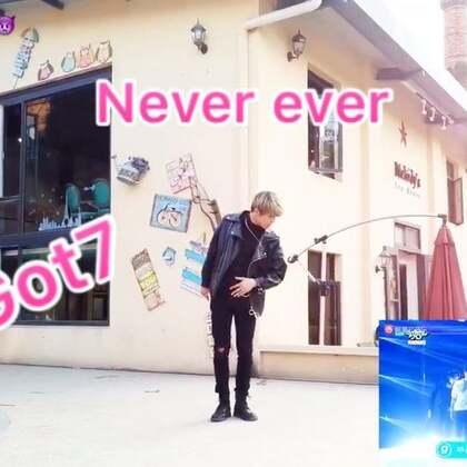 这是我发的第三版#舞蹈##Got7-Never ever#做一个原视频比对后,发现其实还有很多不足,继续加油,顺便预告,下一只舞是Vixx的中国风新单桃源境💗尽情期待#MP X#