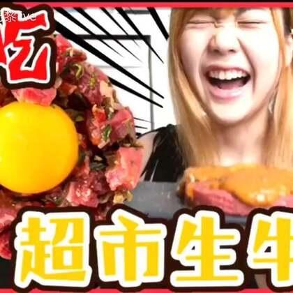 重口味试吃!法国超市直接买回来生牛肉!直!接!吃!Utatv@美拍小助手 #试吃##热门##美食热门#