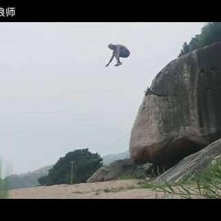 海岛基情动作片,引爆飞一般的感觉!#美拍运动季##跑酷##极限运动#