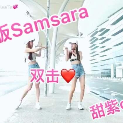 #最火电音舞samsara#参加完美拍生日会在厦门机场跟我美@李紫尔_ 来了一发 !强势加入长腿#女神#频道😊😊😊