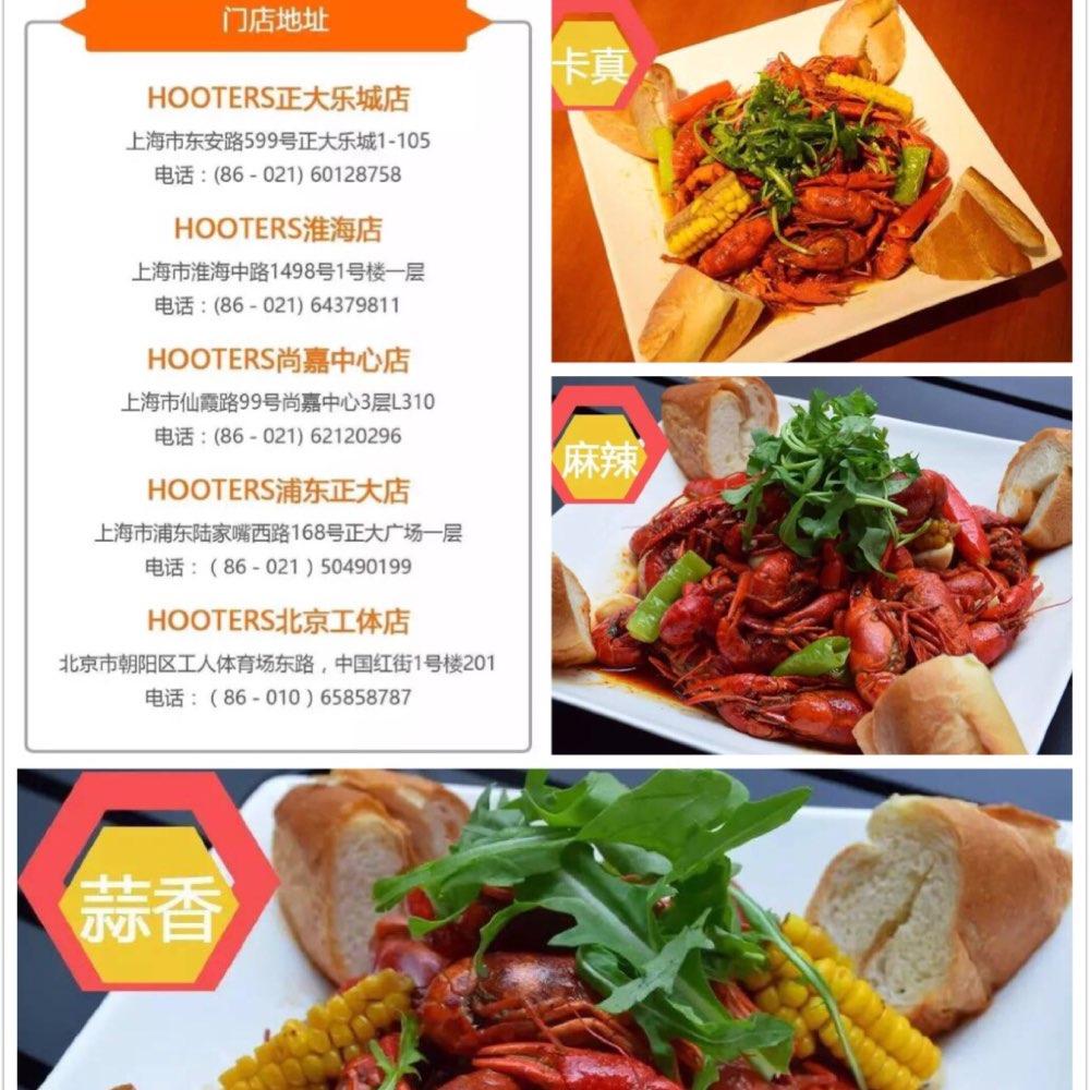 小龙虾盛行的夏季,HOOTERS怎能忽视虾控们的热情?!创意推出3款独特口味🦐快来感受美式餐厅的独特小龙虾吧! 