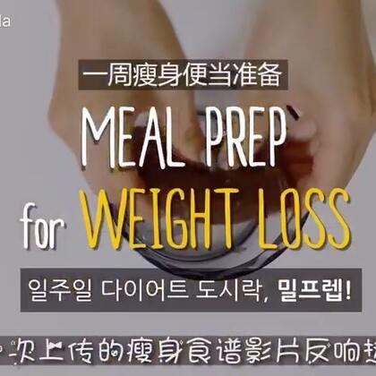 Meal Prep for Weight Loss, Vegetarian Recipes, Laella Meal Prep (1) #美食##减肥#