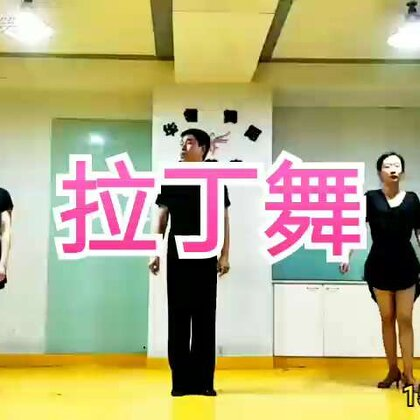 #舞蹈##拉丁舞##女神#西安东二环华翎舞蹈拉丁舞