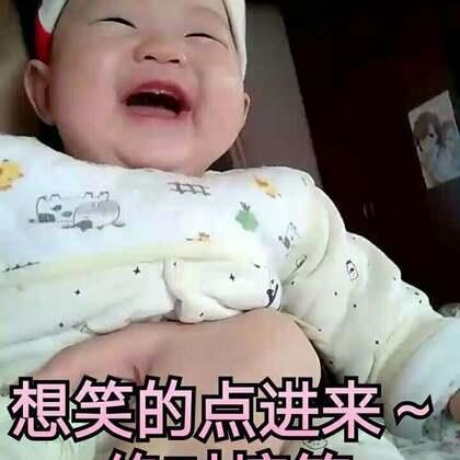 #萌宝成长记##宝宝秀#笑cry了~好有魔性啊!