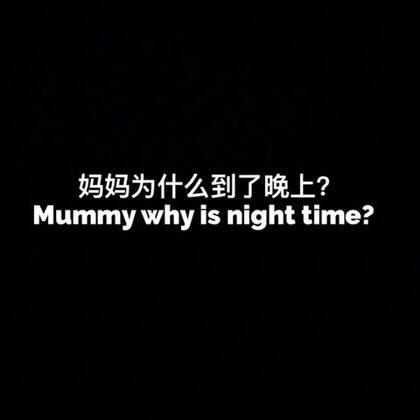 #annie环游记#在中国🇨🇳晚上回家路上的一段小对话,天太黑拍不出图像,听声音吧😆这孩子最近是十万个为什么🤣#annie和妈咪##宝宝#
