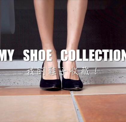 我的50雙愛鞋收藏!SHOE COLLECTION