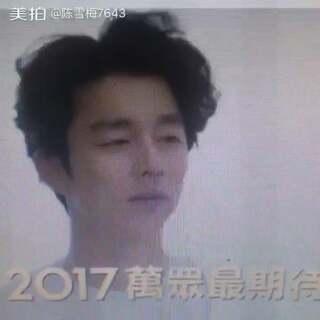 #孔刘##金高银#《#鬼怪#》中文版预告😘——听我们恩倬鬼怪大叔讲中文!😺😺