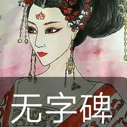 #武媚娘传奇##无师自通的画画##我要上热门#