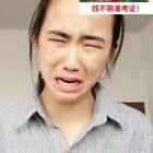 出丑😂😂没错,我就是女神经#高考演技挑战##热门##搞笑#