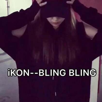 ✨iKON--BLING BLING💫#舞蹈# 别打我,只有十五秒🙈只是想来撩你们一下,撩完我就跑🤤快来关注我微博呀,微博群一起来聊天👉https://weibo.com/u/1831074395