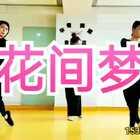 #牛泽萌##中国舞##舞蹈#西安东二环华翎舞蹈中国舞古典舞《花间梦》成品舞视频