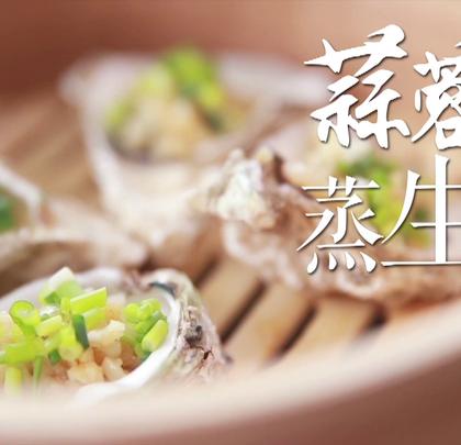 #美食##家常菜#生蚝怎么做最鲜嫩好吃?和蒜蓉搭配!欢迎关注微信公众号:可可私厨,微博:http://weibo.com/6054896591/profile?rightmod=1&wvr=6&mod=personinfo