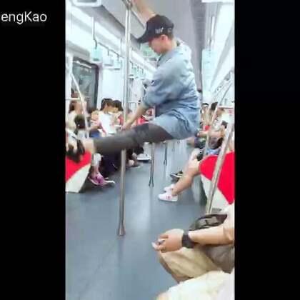 地鐵上也是能練鋼管的#地鐵##鋼管舞#