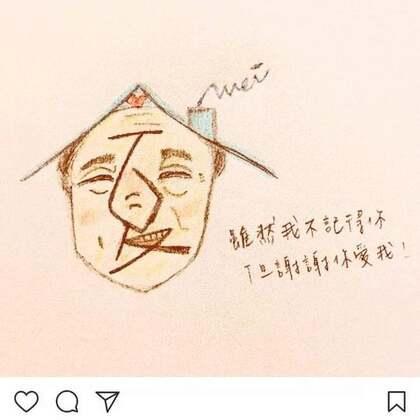 #东北爷爷在台湾#第五十二集 。 视频转自 instagram 账号 dk_1218 . 上个月我回国了也翻不了墙下载视频,微博上也有很多博主转发爷爷的视频,大家要是等不及了可以在微博看看哈。