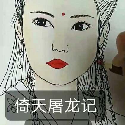 #倚天屠龙记##周芷若##无师自通的画画#倚天屠龙记里面最喜欢的就是周芷若,虽然她没有赵敏的勇敢直率但就是喜欢她