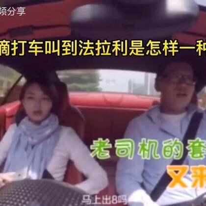 滴滴打车叫到法拉利是怎样一种体验?第二个女人估计该分了,,,,丢下男盆友跑了😂😂😂谁知道能干点啥😂#精美电影#电影点http://m.weibo.cn/1774219223/4117209124456833🌹关注看更多👍