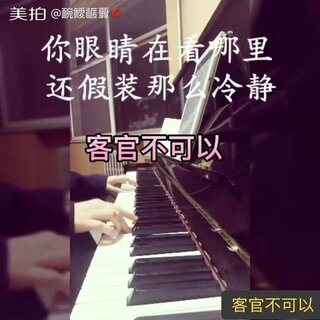 #客官不可以##钢琴##小小钢琴家#
