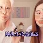 #随机妆品挑战#哈哈哈跟擦哥玩的随机化妆品挑战!!心疼我们的脸!全程笑点!!!!笑了请告诉我🌚@沙小擦caca #热门##爆笑#15分钟完整版在微博https://m.weibo.cn/1738045220/4118271755977481