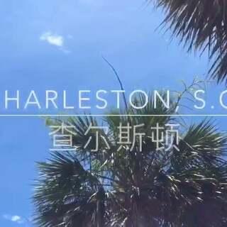 查尔斯顿游记的第一部出来了!这次旅行特别好玩,很喜欢查尔斯顿,有机会你们一定要去!😊喜欢这个视频可以帮我转发谢谢!#带着美拍去旅游##暑假去旅游##爱生活爱旅游# 全视频在这里:https://m.weibo.cn/3206813001/4118283303060116