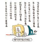 蟲蟲危機,各式各樣的害蟲(? #瞌睡蟲##懶惰蟲##米蟲##人2##People2##徵女友#