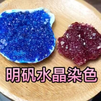 ✨明矾水晶染色✨上个视频浸泡水晶的时候染色失败…一直有怨念啊… 我想要彩色的水晶… 😂😂 简单粗暴的给明矾水晶上色!#手工##水晶##明矾晶体#